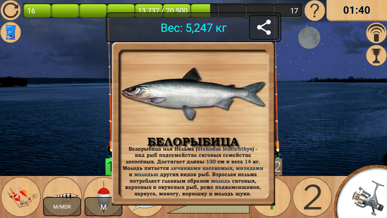 Screenshot_2019-01-22-14-00-36-476_com.andromeda.truefishing.png